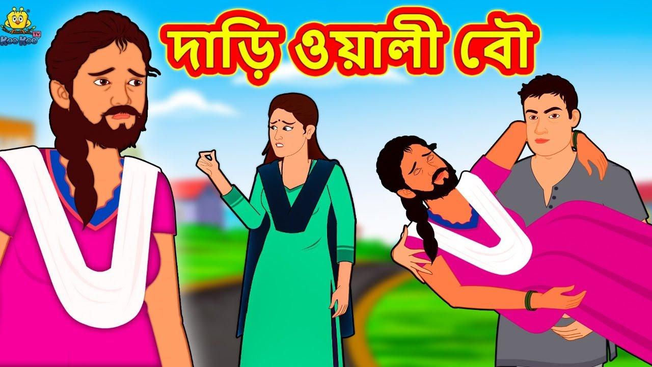 দাড়ি ওয়ালী বৌ | Rupkothar Golpo | Bengali Story | Bangla Golpo | Koo Koo TV Bengali