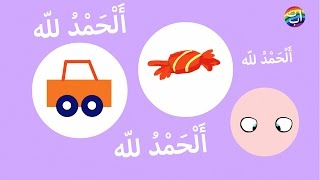 vuclip Islamic Cartoons to Learn Dua and Remembrance for Children: Funny Happy Kid Saying ALHAMDULILLAH