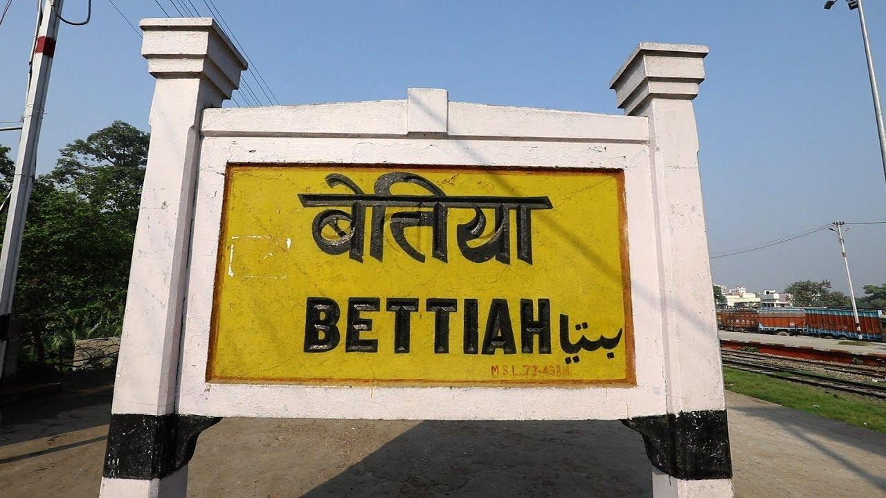 Bettiah Railway Station || बेतिया रेलवे स्टेशन ||