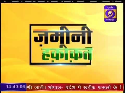 Ground Report Madhya Pradesh: Skill Development Agarmalwa
