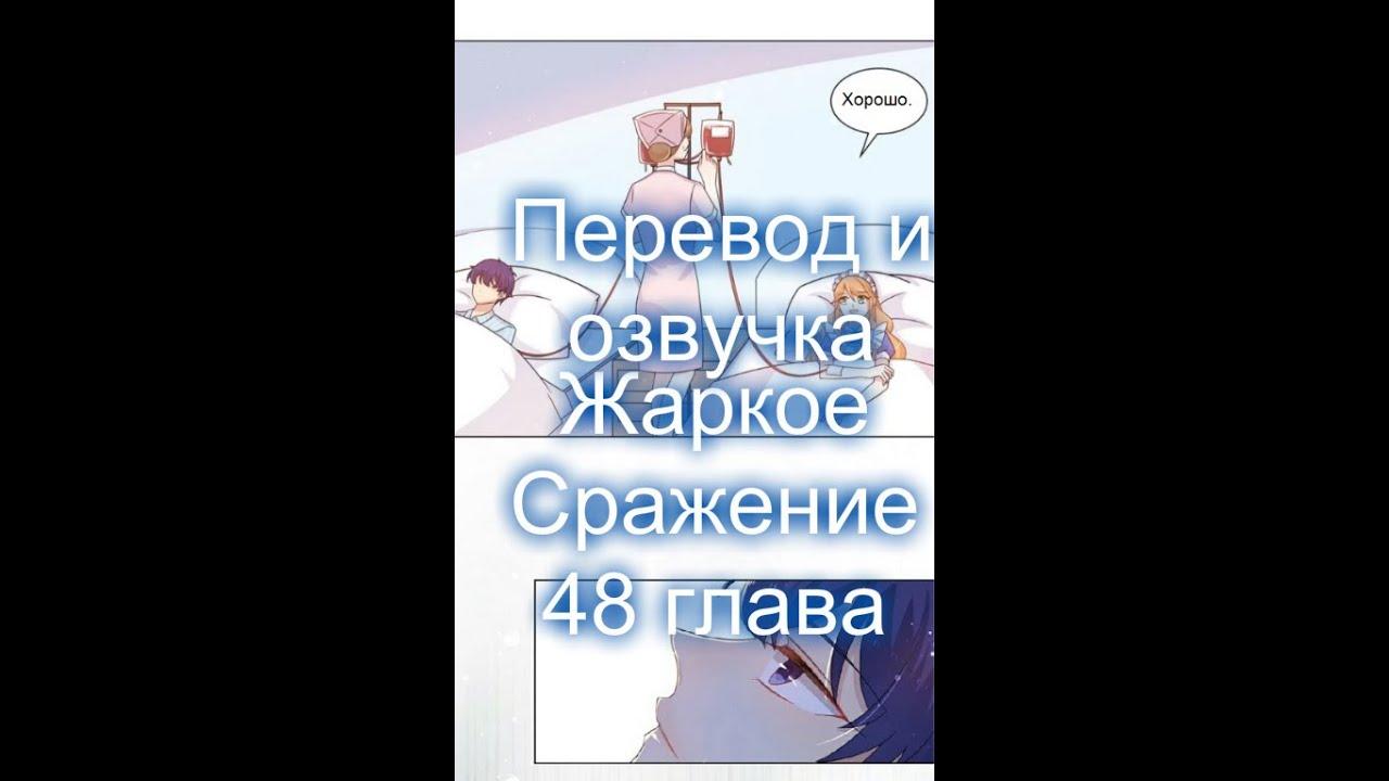 Жаркое Сражение 48 глава[Полный перевод на русском и озвучка манги]