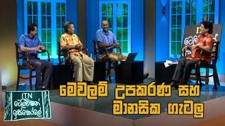 ITN Television Iskole - (2020-12-12) | ITN Thumbnail