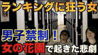 【ヒトコワ】男子禁制の「待機所」で起こった悲劇!人を狂わせるものとは何か!?【怪談】