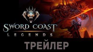 Sword Coast Legends трейлер / дата выхода 2015