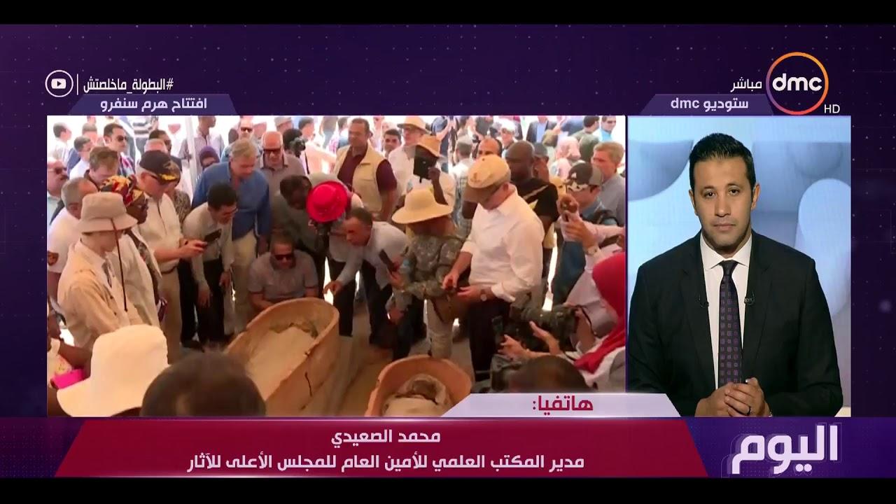 dmc:اليوم-هاتفيا/محمد الصعيدي مدير المكتب العلمي للأمين العام للمجلس الأعلي للأثار