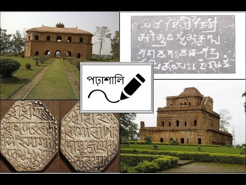 MCQ on Assam History [APSC and Govt. Exams]