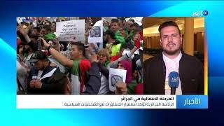 الغياب أكثر من الحضور في لقاء الرئاسة الجزائرية مع القوى السياسية.. ماذا يجري؟