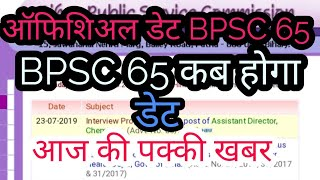 आफिशियल एग्ज़ाम डेट BPSC 65| BPSC 65 PRE EXAM DATE | BPSC 65 TEST SERIES | BPSC EXAM DATE| BPSC NEWS