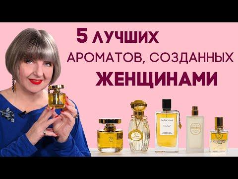 Лучшие творения женщин-парфюмеров. Великие ароматы и шедевры мировой парфюмерии.