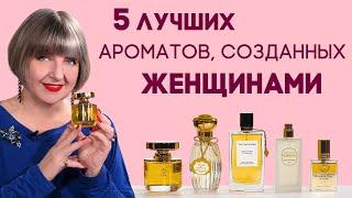 Лучшие творения женщин парфюмеров Великие ароматы и шедевры мировой парфюмерии