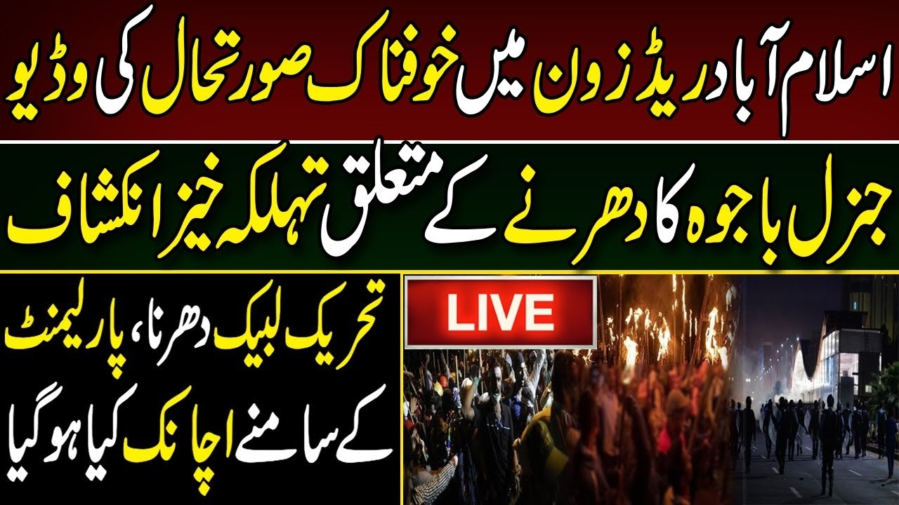 Download Tehreek-E-Labbaik Dharna and protest latest situation in Islamabad, Faizabad and Lahore