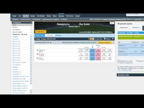 Торговля до игры на бирже betfair часть 1из YouTube · Длительность: 5 мин37 с