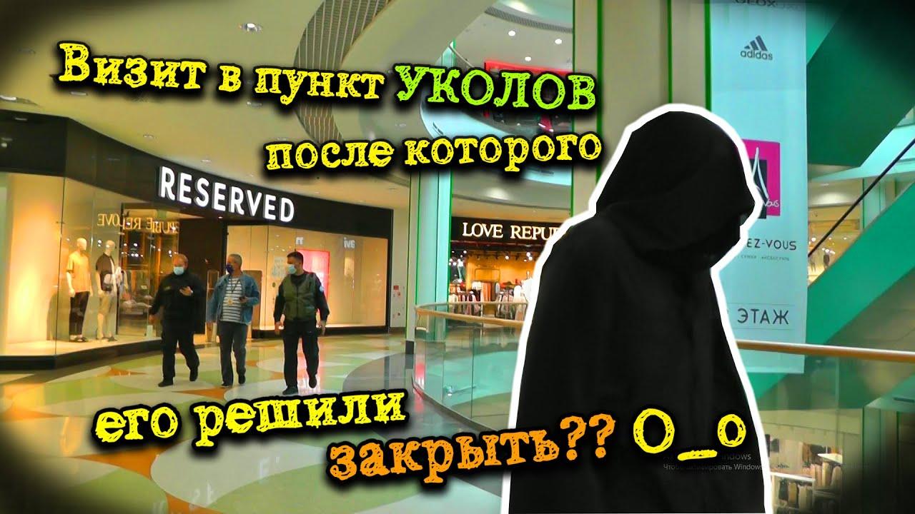 Визит в пункт вакцинации, после которого его решили закрыть Новосибирск