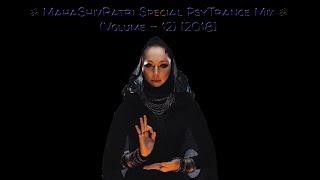 ॐ MahaShivRatri Special PsyTrance Mix ॐ (Volume – 12) [2018]