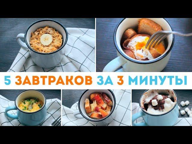 Изображение САМЫЕ БЫСТРЫЕ ЗАВТРАКИ за 3 МИНУТЫ🌟Что приготовить на завтрак? 5 ИДЕЙ ДЛЯ ЗАВТРАКА 🌟 Olya Pins