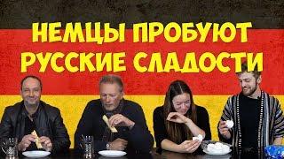 Немцы пробуют русские сладости