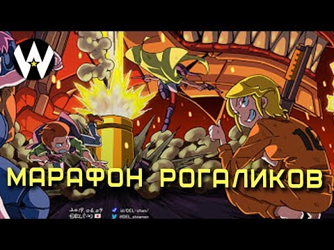 Марафон Рогаликов • Enter The Gungeon: A Farewell To Arms