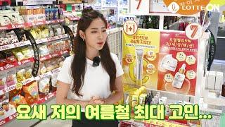 ☀여름 철 최대 고민 기미,주근깨 해결템 feat. 롭…