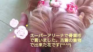 スーパーアリーナの骨董市で売っていた古着で作った花を髪飾りにしてア...
