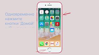 Как сделать скриншот на Айфоне (iOS 11)