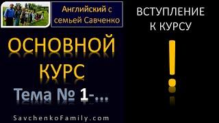 Английский с семьей Савченко / Английский язык для начинающих / Английский язык