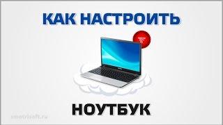 видео настройка ноутбук