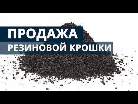 Резиновая крошка (продажа)из YouTube · Длительность: 47 с