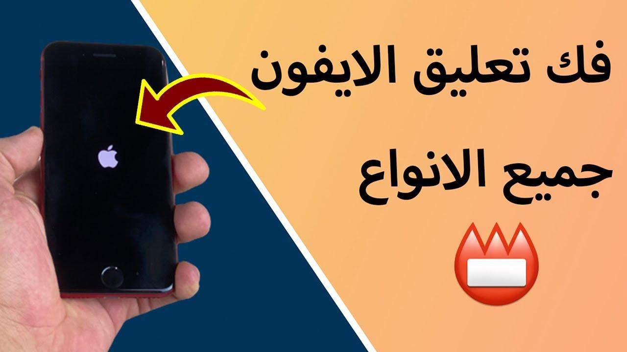 حل مشكلة تعليق الايفون على شعار ابل التفاحة Youtube