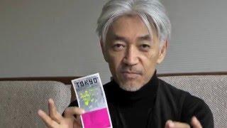 坂本龍一さんからのスペシャルメッセージ