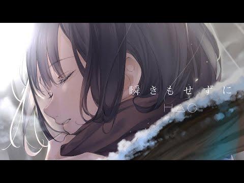 【公式】H△G「 瞬きもせずに 」Music Video( TVドラマ『 ゆるキャン△ 』オープニングテーマ )