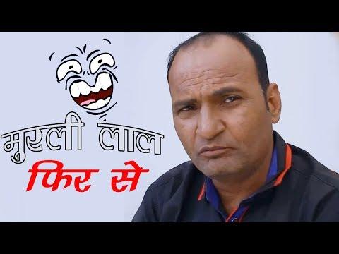Murali Lal Phir se  || Mero Badlo Rajasthani Movie 2018