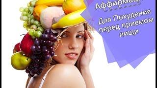 Аффирмации для похудения перед приемом пищи -Светлана Нагородная!