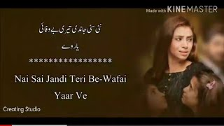 Teri Bewafai Yaar Ve ( Full video Song ) | Sahir Ali Bagga | 2018 Pakistani  Official Song | Lyrics