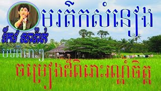 Keo Sarath | khmer Old Song | Cambodia Music MP3