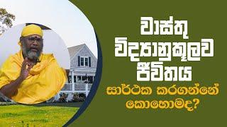 වාස්තු විද්යානුකූලව ජීවිතය සාර්ථක කරගන්නේ කොහොමද? | Piyum Vila | 22 - 03 - 2021 | SiyathaTV Thumbnail