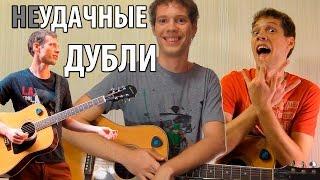 НЕУДАЧНЫЕ ДУБЛИ: Уроки Гитары - Учитель Материться +18