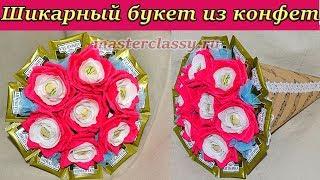 видео Как сделать букет из конфет, что нужно для создания подарка из конфет