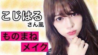 【ものまねメイク】AKB48こじはるさん風!?メイクやってみた☆ こじはる 検索動画 4