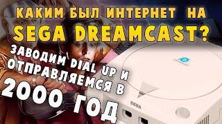 Интернет на Sega Dreamcast в 2000 году. Каким он был?