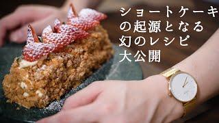 【いんちきcooking】フランス王家が愛したショートケーキの先祖クルスティアン