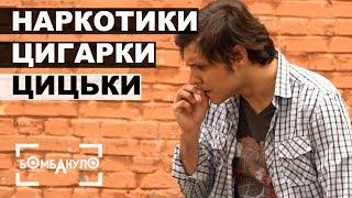Київ потребує цицьок! Влог Єгора Шатайла