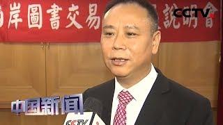 [中国新闻] 第十五届海峡两岸图书交易会在台北招展 | CCTV中文国际
