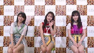 【7期生オーディション】#6 NMB48 グループトーク(梅山恋和/上西怜/山本彩加)