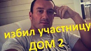 Михаил Терехин избил Соколовскую. Дом 2. Эфир 23 сентября 2016 (23.09.2016)23 09 2016
