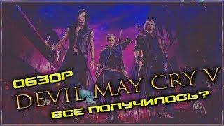 Обзор Devil May Cry 5 - Неужели все так плохо?