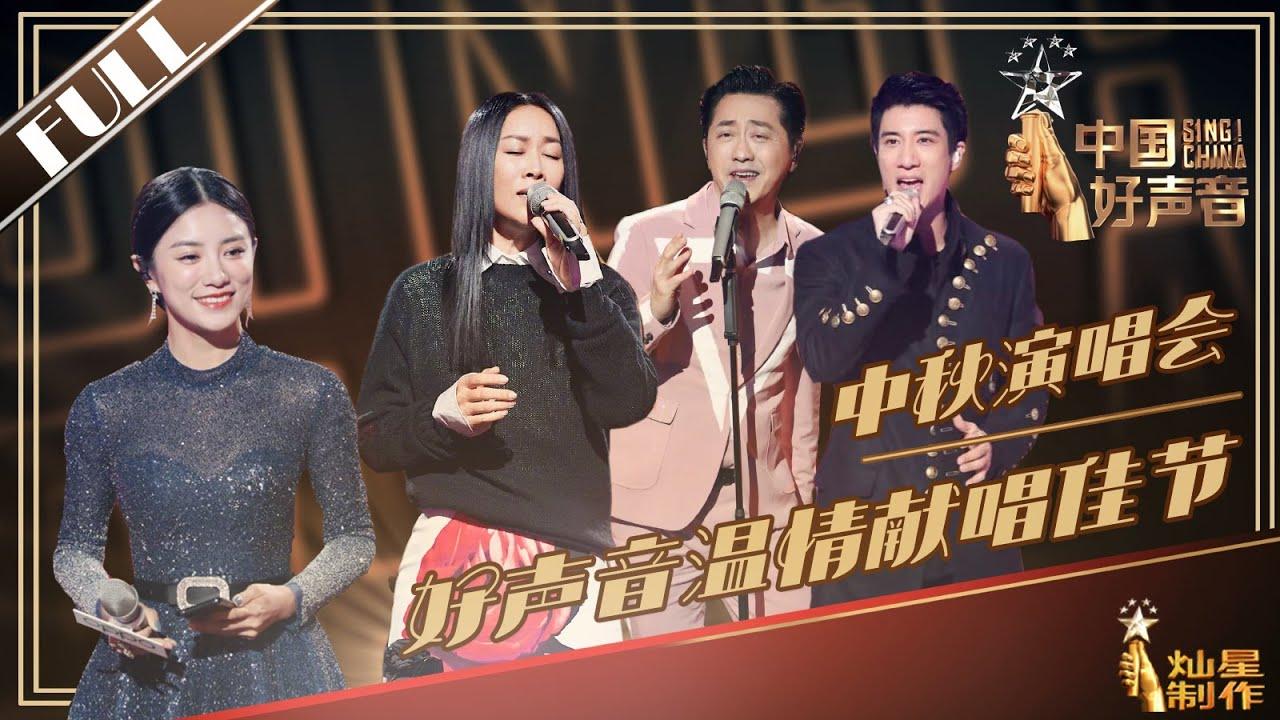 中國好聲音 20190912 中秋演唱會