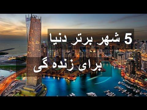 5 شهر برتر دنیا برای زنده گی - دری