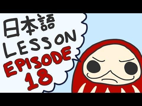 Japanese Language Lesson 18 - Te-form: Sentence Connection