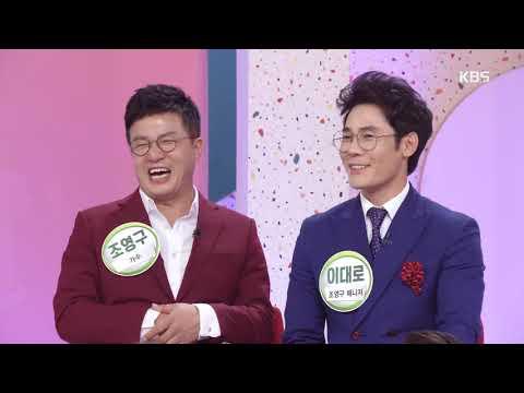 조영구 매니저, 하기 싫어서 도망간 사연 [아침마당] 20190923