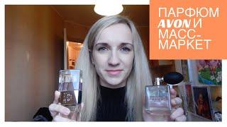 Мои парфюмы /Эйвон и масс маркет